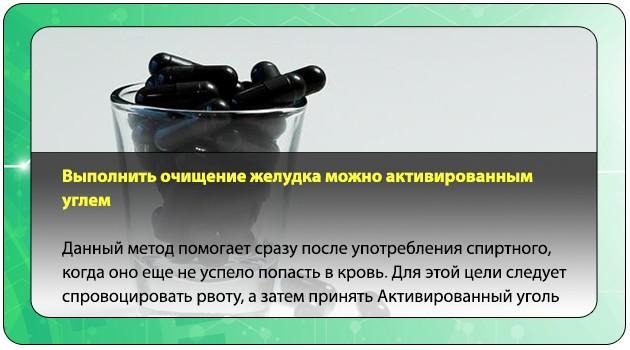 Активированный уголь после спиртного