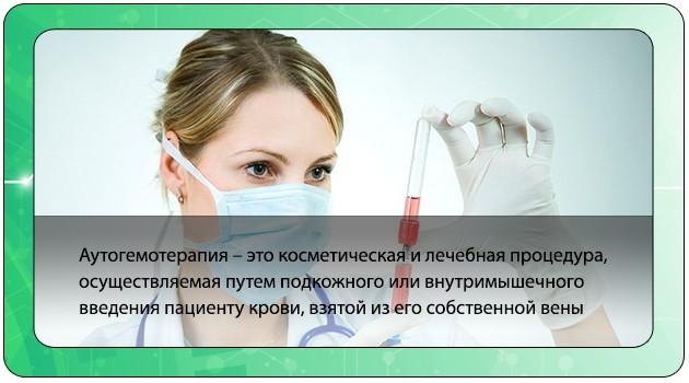 Аутогемотерапия