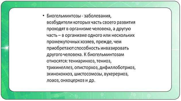 Биогельминтозы