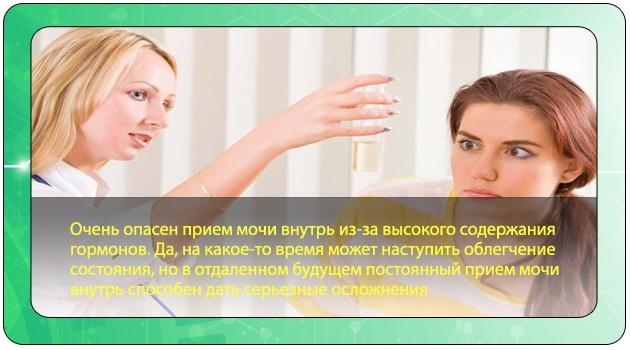 Чем опасна уринотерапия