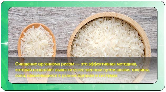 Чистка организма с помощью риса