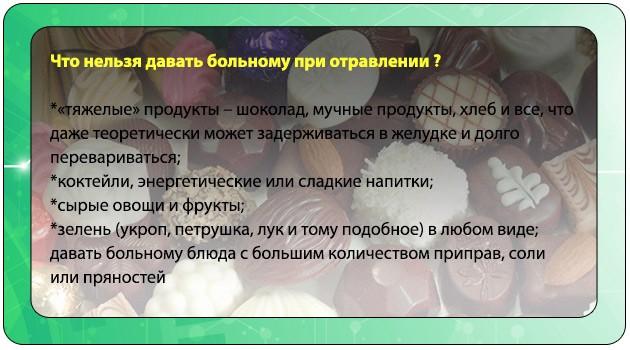 Диета При Пищевом Отравлении Номер.