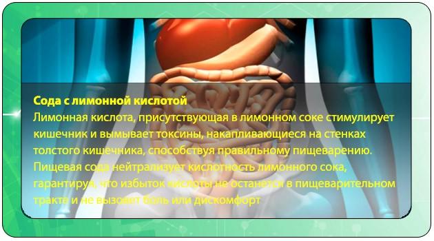 Для чистки кишечника