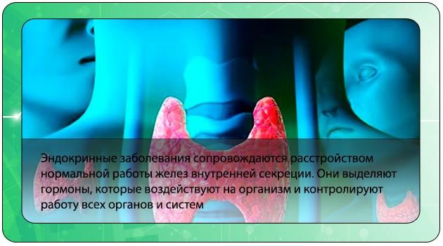 Эндокринные нарушения