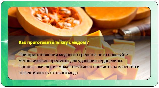 Приготовление тыквы с медом