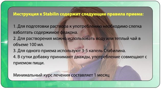 Инструкция по применению Stabilin