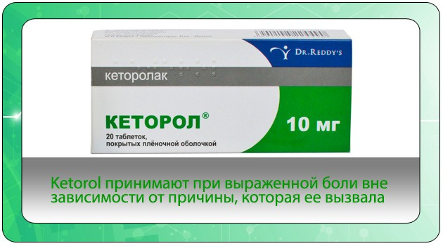 Кеторол при гельминтозах