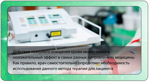 Лазерное очищение крови