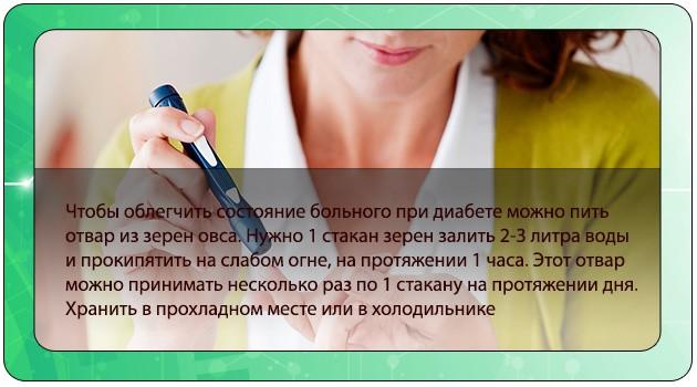 Лечение сахарного диабета овсом