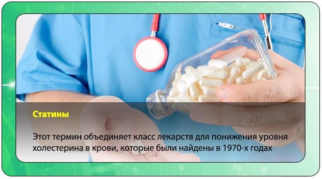 Лечение статинами