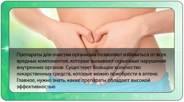 Лекарственные средства выводящие шлаки