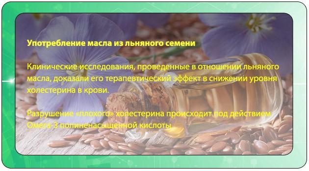 Масло из льняного семени