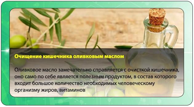 Очищение кишечника оливковым маслом