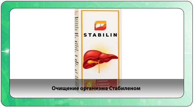 Стабилен