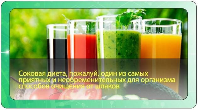 Очищение организма соками