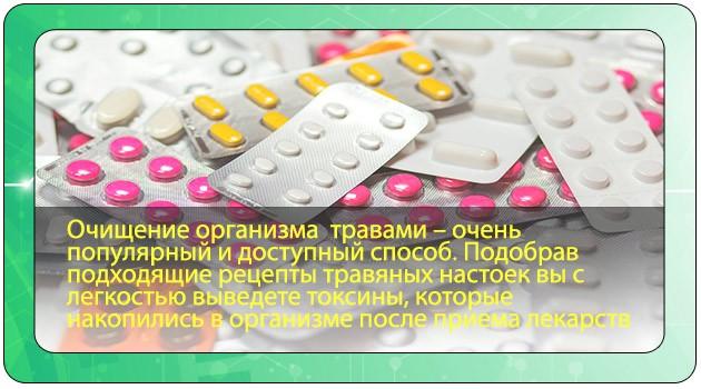 Очищение от медикаментов