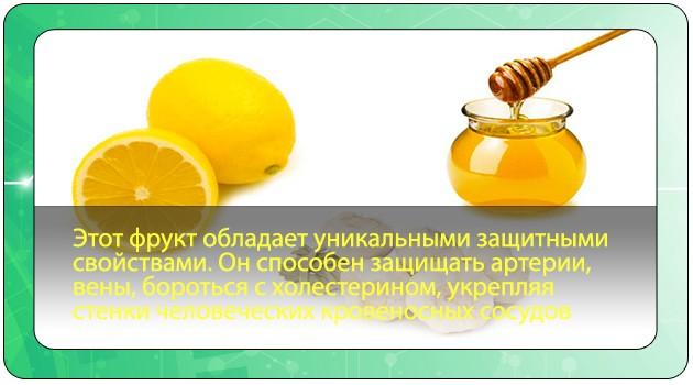 Очистка сосудов лимоном