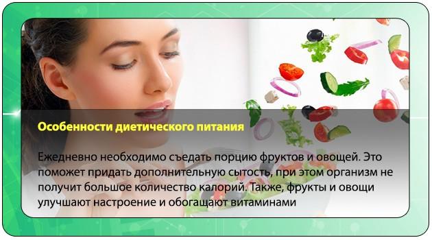 Особенности диетического питания