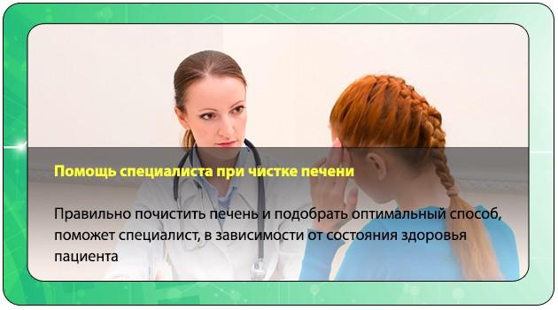 Помощь специалиста