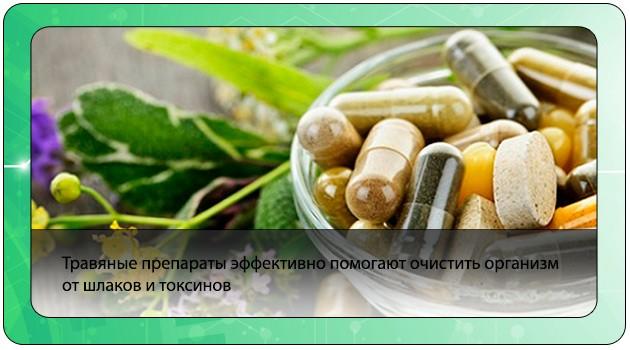 Препараты на травах