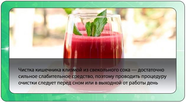 Применение свекольного сока