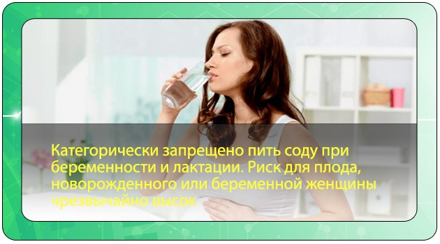 Противопоказания при беременности