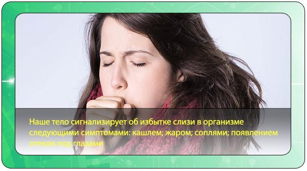 Симптомы скопления