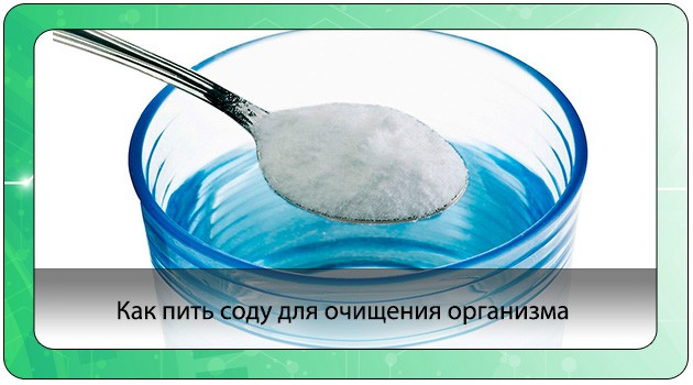Чистка Содой Для Похудения. Как правильно пить соду для очищения организма?