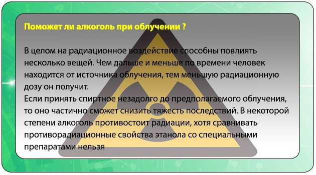 Радиация и алкоголь