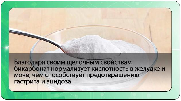 Свойства пищевой соды