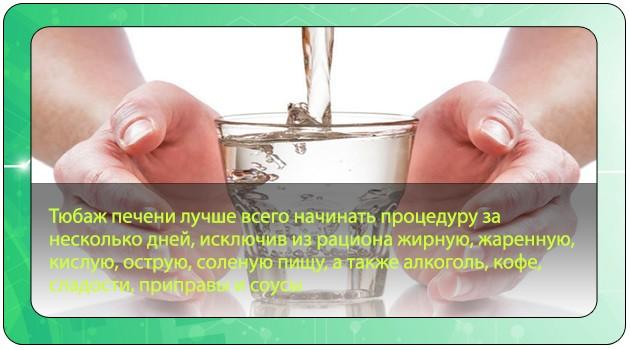 Тюбаж печени минеральной водой