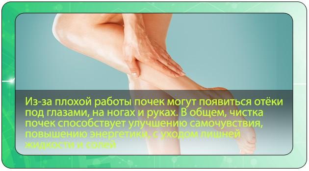 Уменьшение отеков ног