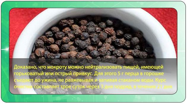 Употребление черного перца