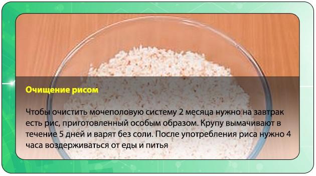 Вымачивание риса для очищения