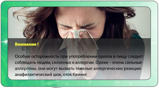Аллергическая реакция