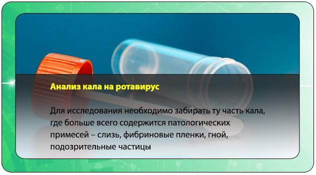 Анализ кала на ротавирус