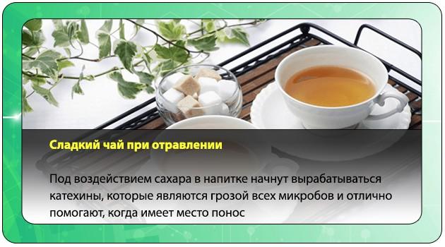 Чайный напиток с сахаром