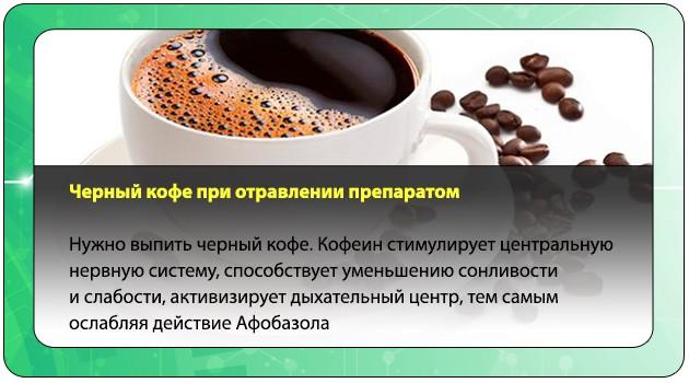 Черный кофе при интоксикации
