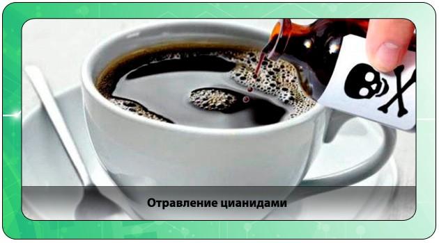Кофе и яд
