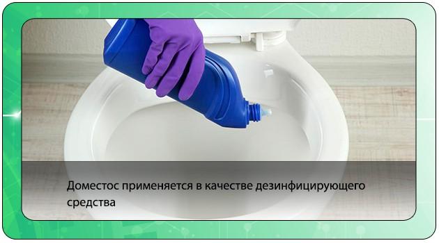 Доместос для чистки унитазов