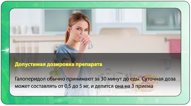 Допустимая дозировка препарата Галоперидол