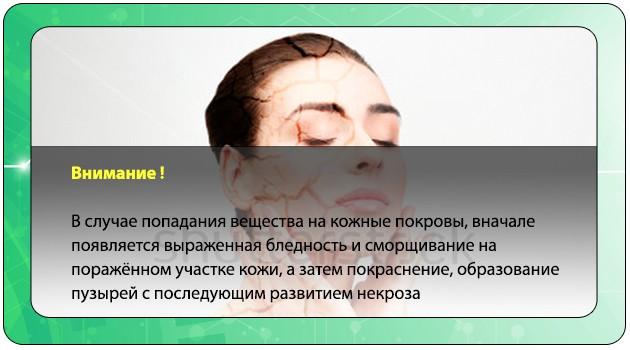 Попадание фенола на кожу