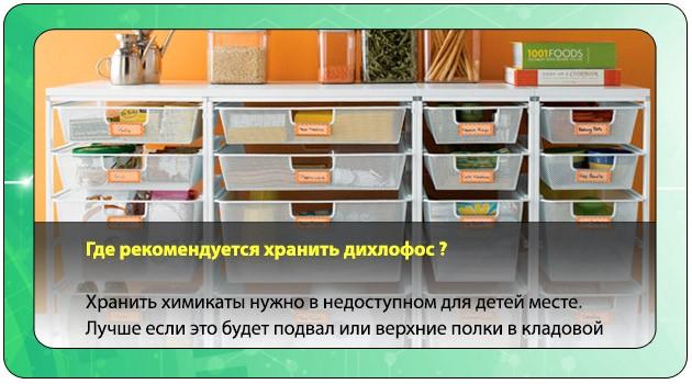 Хранение химикатов