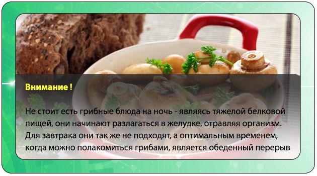 Грибные блюда