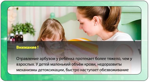Интоксикация арбузом у ребенка