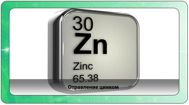 Интоксикация Zn