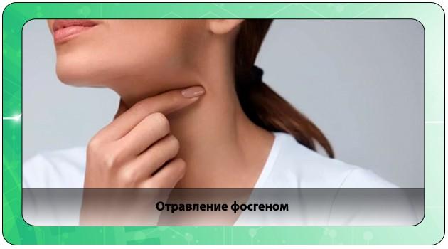 Интоксикация фосгеном