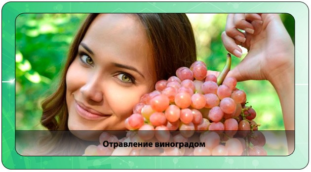Интоксикация ягодами винограда
