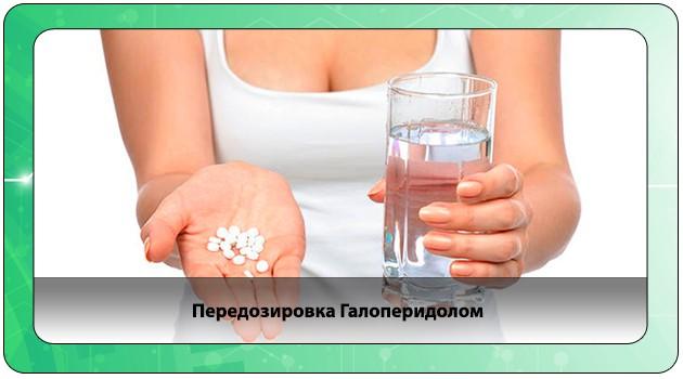 Интоксикация лекарственным препаратом