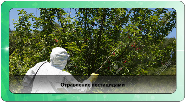 Интоксикация пестицидами